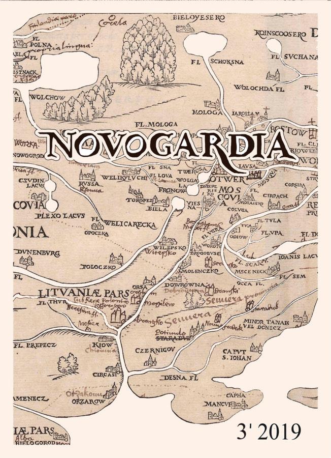 Novogardia, 3, 2019